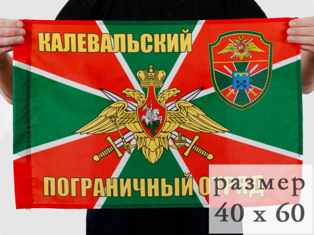 Флаг Калевальский погранотряд 40x60 см