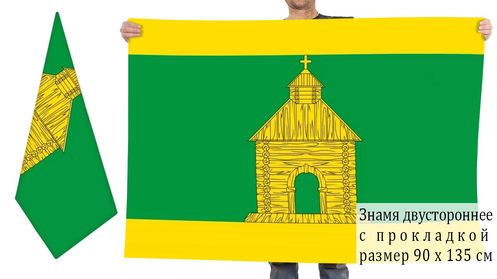 Купить флаг Калязинского района