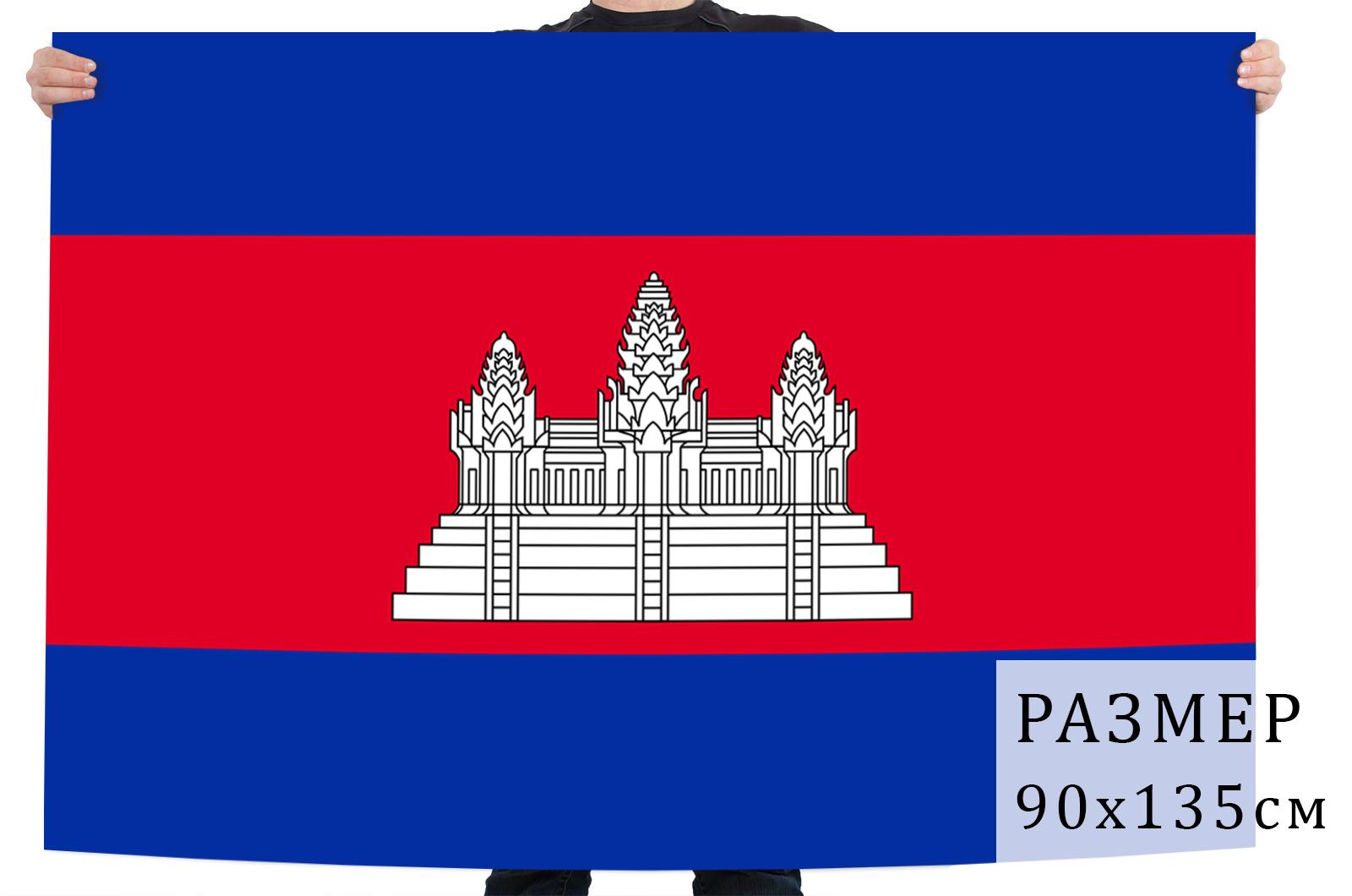 Флаг Камбоджи, Купить флаг Камбоджи