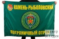 """Флаг """"Камень-Рыболовский пограничный отряд"""""""
