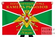 Флаг «Камень-Рыболовский погранотряд, погранзастава «Узкая»