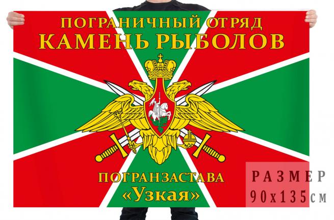 Флаг Камень-Рыболовский погранотряд, погранзастава Узкая