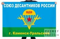 Флаг Каменск-Уральского союза десантников России