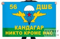 Флаг Кандагарский 56-ой ДШБ