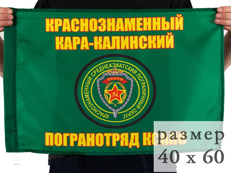 Флаг Кара-Калинский погранотряд 40x60 см