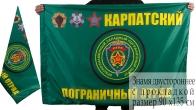 """Флаг """"Карпатский ПогО"""""""