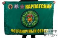 """Флаг """"Карпатский пограничный отряд"""""""