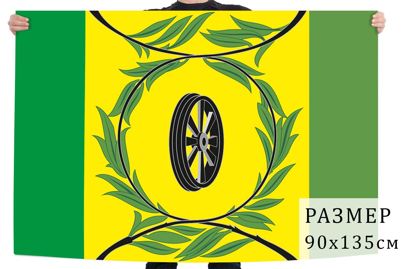 Флаг Карталинского района