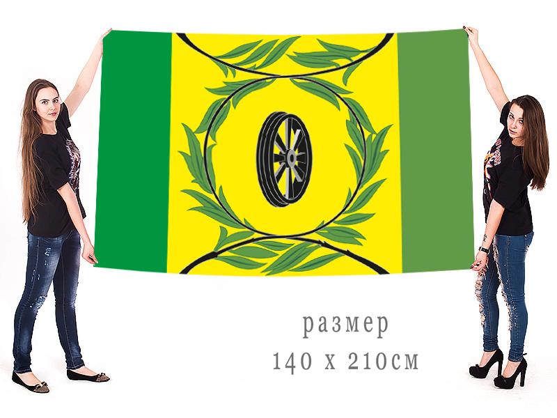 Большой флаг Карталинского района