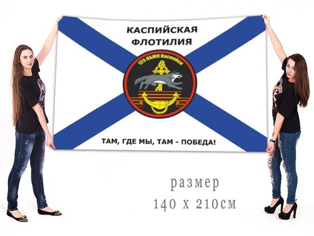 """Флаг Каспийской флотилии """"Там, где мы, там - победа!"""""""