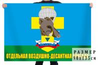 Флаг Казачья отдельная воздушно-десантная бригада