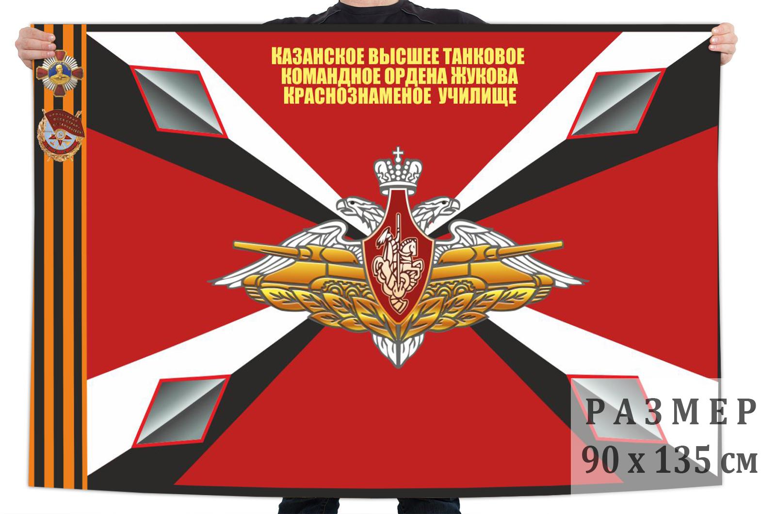 Флаг Казанского высшего танкового командного училища