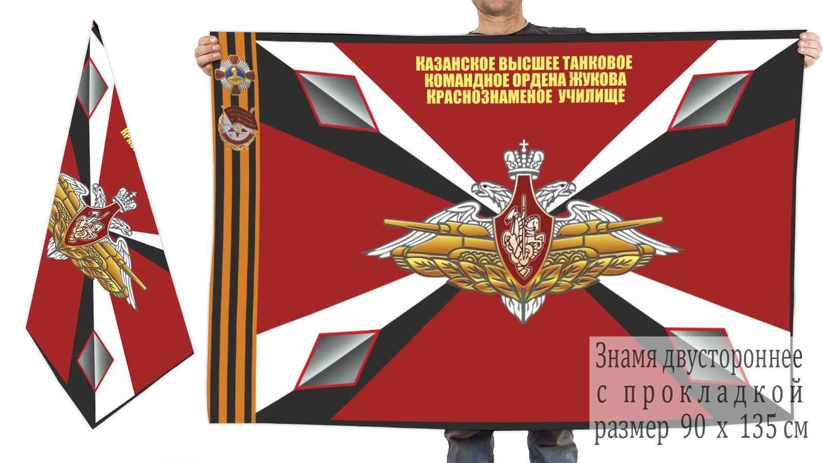 Двусторонний флаг Казанского высшего танкового командного училища