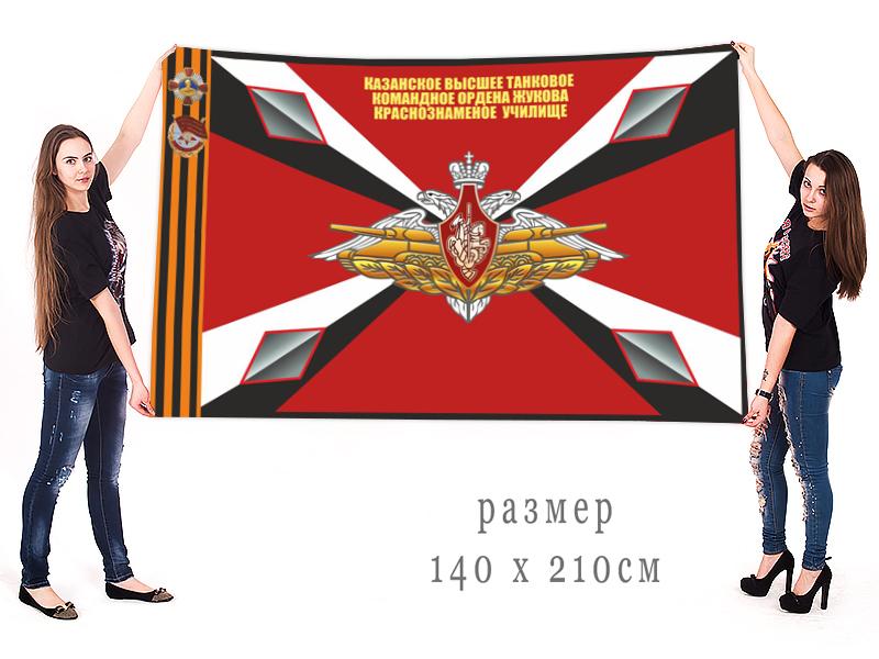 Большой флаг Казанского высшего танкового командного училища