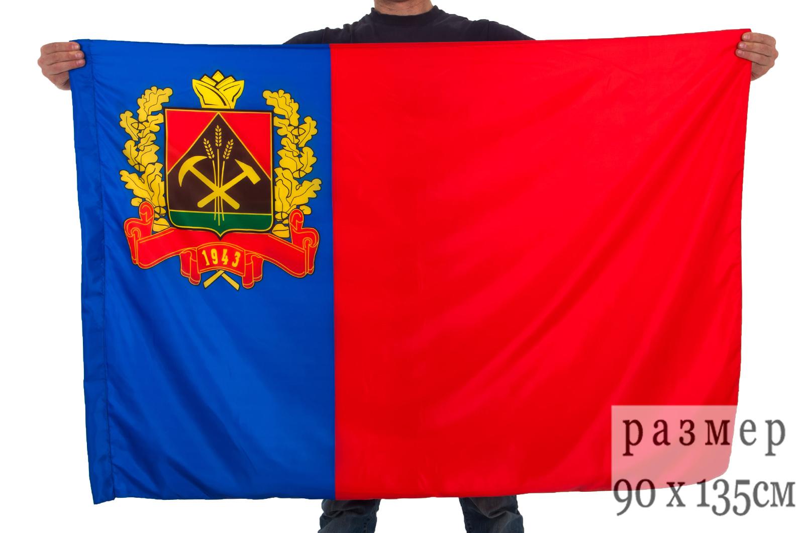 Флаг Кемеровской области,