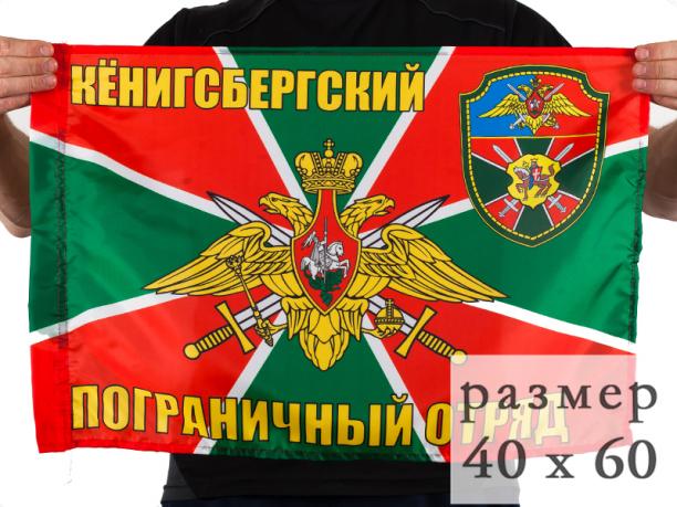 Флаг Кёнигсбергский погранотряд 40x60 см