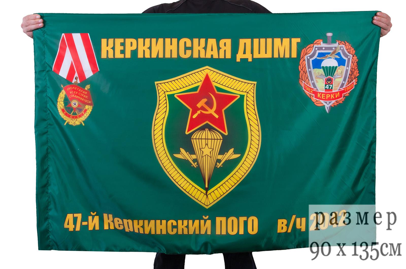 """Флаг """"Керкинская ДШМГ"""" - купить по низкой цене"""