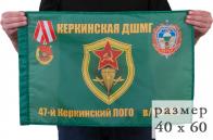 """Флаг """"Керкинская ДШМГ"""""""