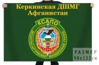 Флаг Керкинской ДШМГ КСАПО