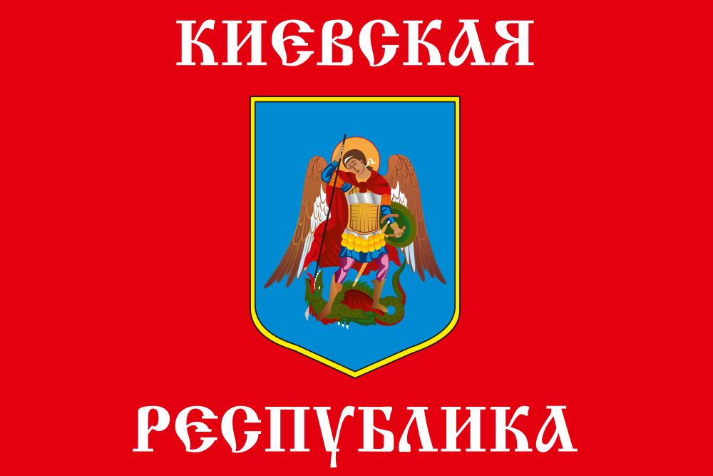 """Флаг """"Киевская Республика"""""""