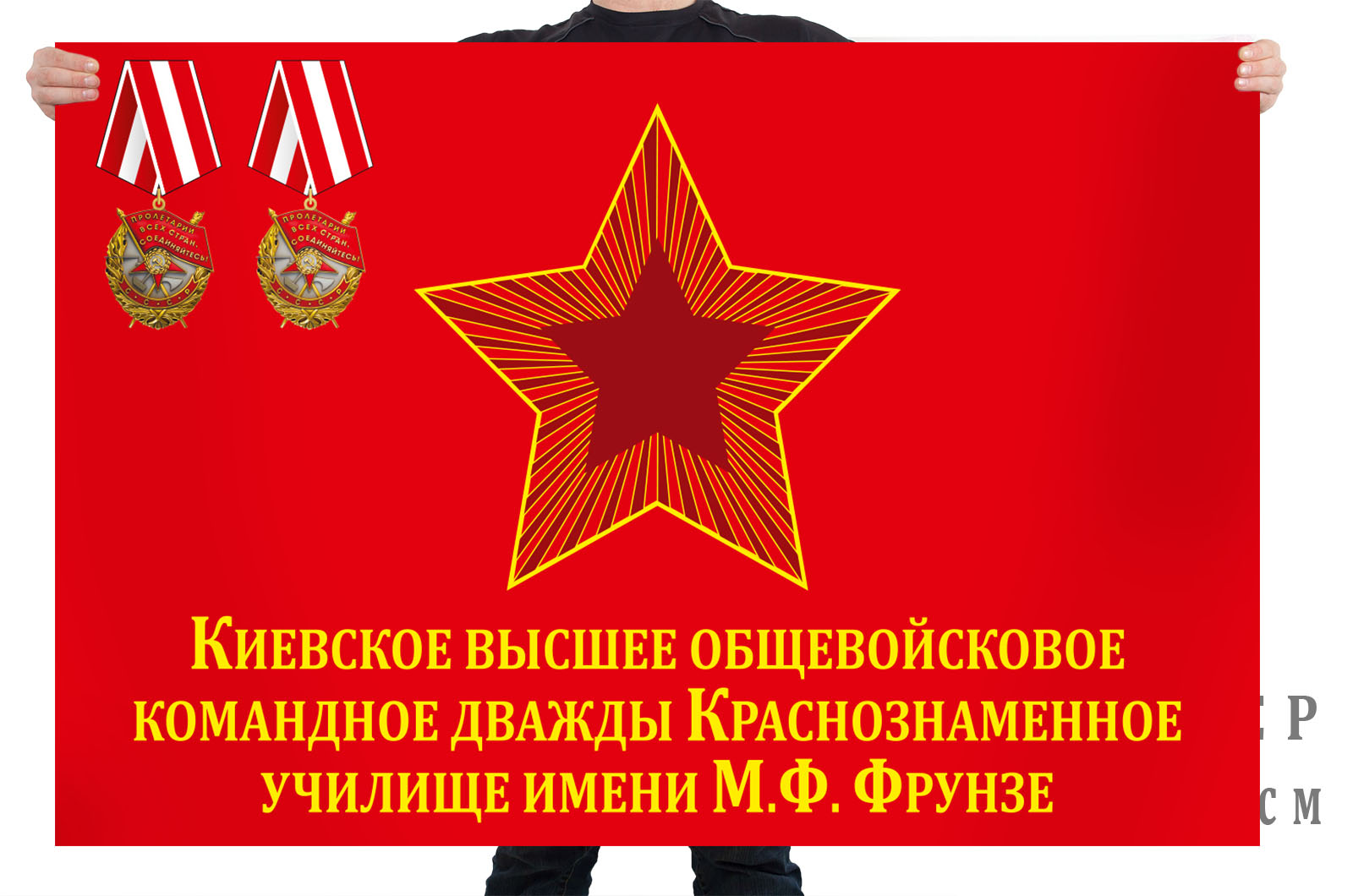 """Флаг """"Киевское высшее общевойсковое командное дважды Краснознамённое училище имени М. В. Фрунзе"""""""