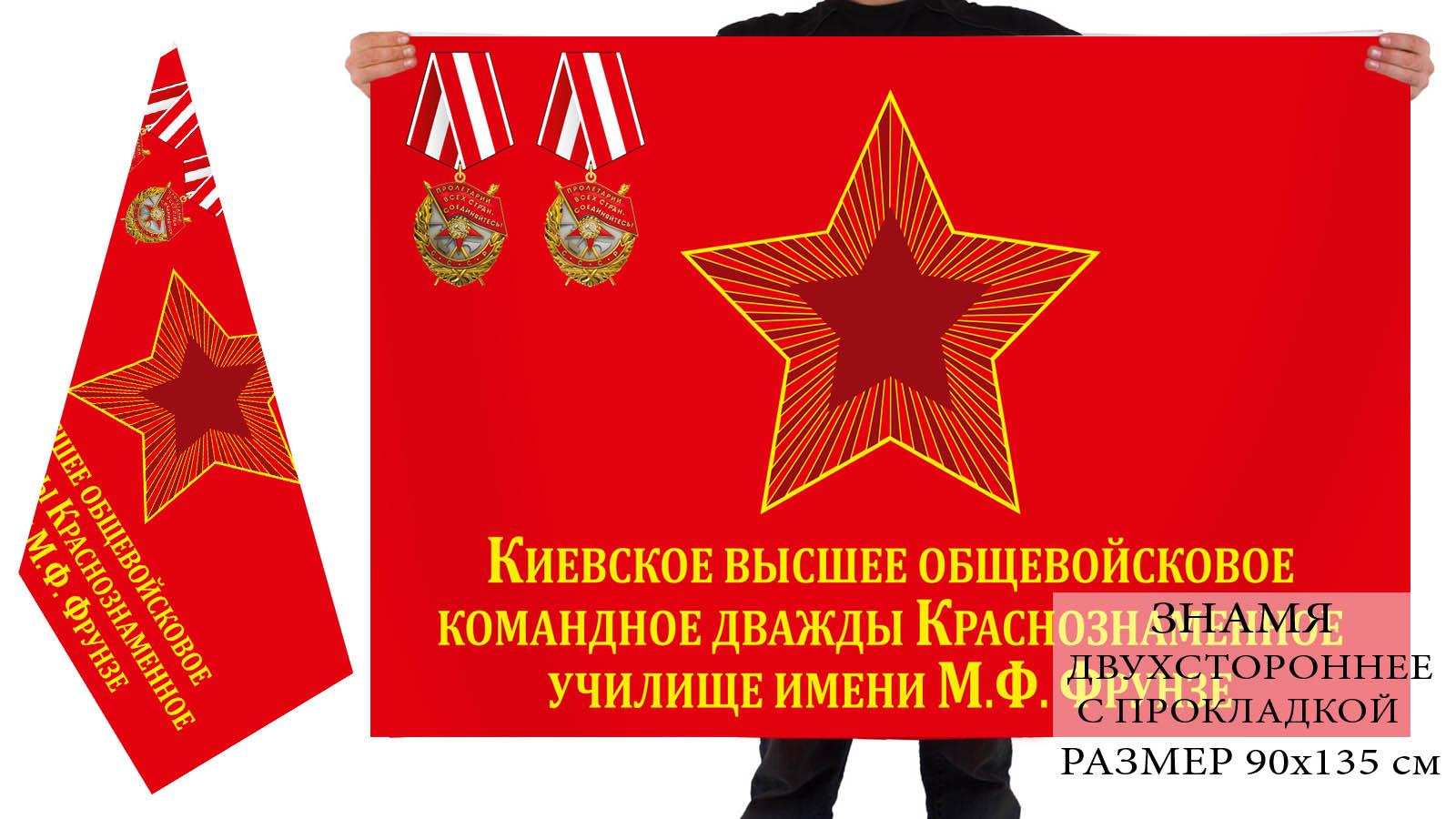 Флаг Киевского ВОКУ имени Фрунзе