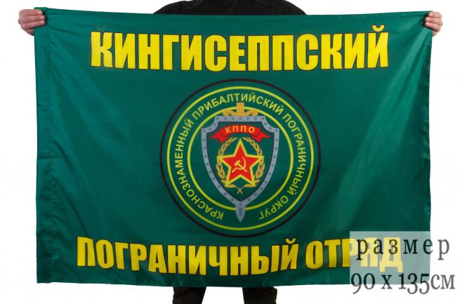 """Флаг """"Кингисеппский пограничный отряд"""""""