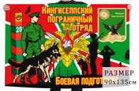 Флаг Кингисеппского пограничного отряда