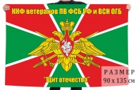 """Флаг ККФ ветеранов ПВ и ВСН ОГБ """"Щит Отечества"""""""