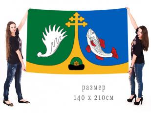 Большой флаг Клепиковского района Рязанской области