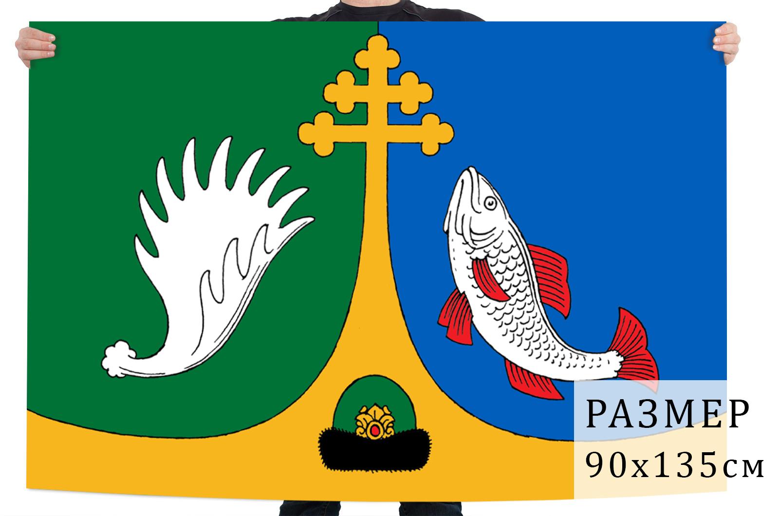 Флаг Клепиковского района Рязанской области