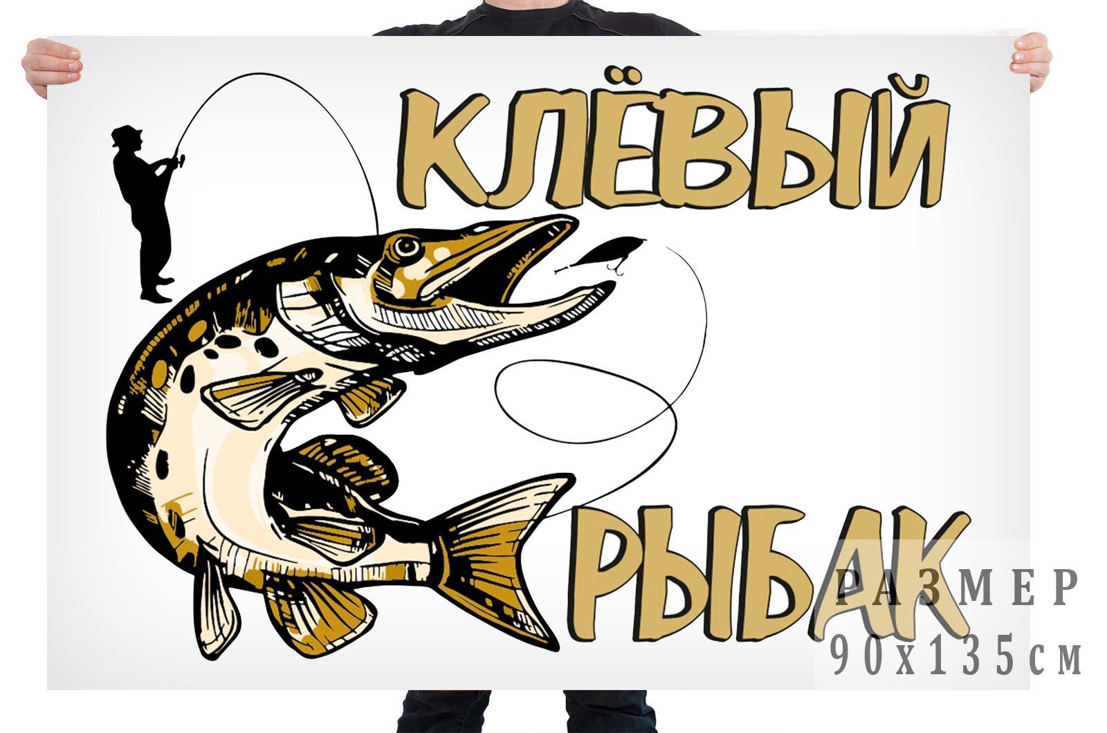 Флаг Клёвый рыбак