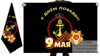 Двухсторонний флаг ко Дню Победы