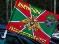 Флаг «Кокуйский 74 погранотряд»