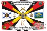 Флаг Коломенских курсантов