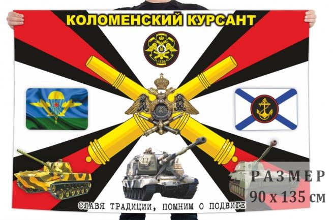 Флаг Коломенский курсант
