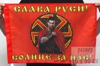 Флаг Коловрат «Герой. Слава Руси» 40х60см