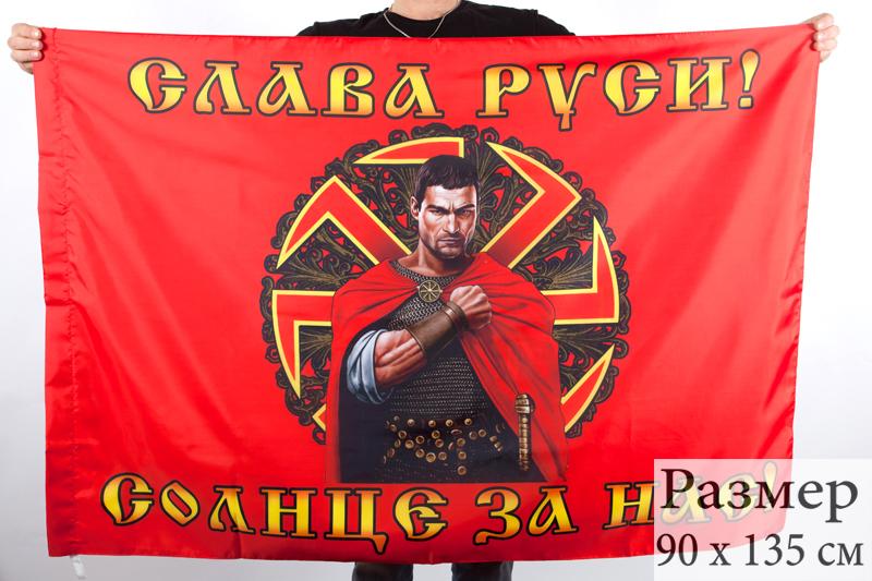 Флаг Коловрат «Слава Руси»