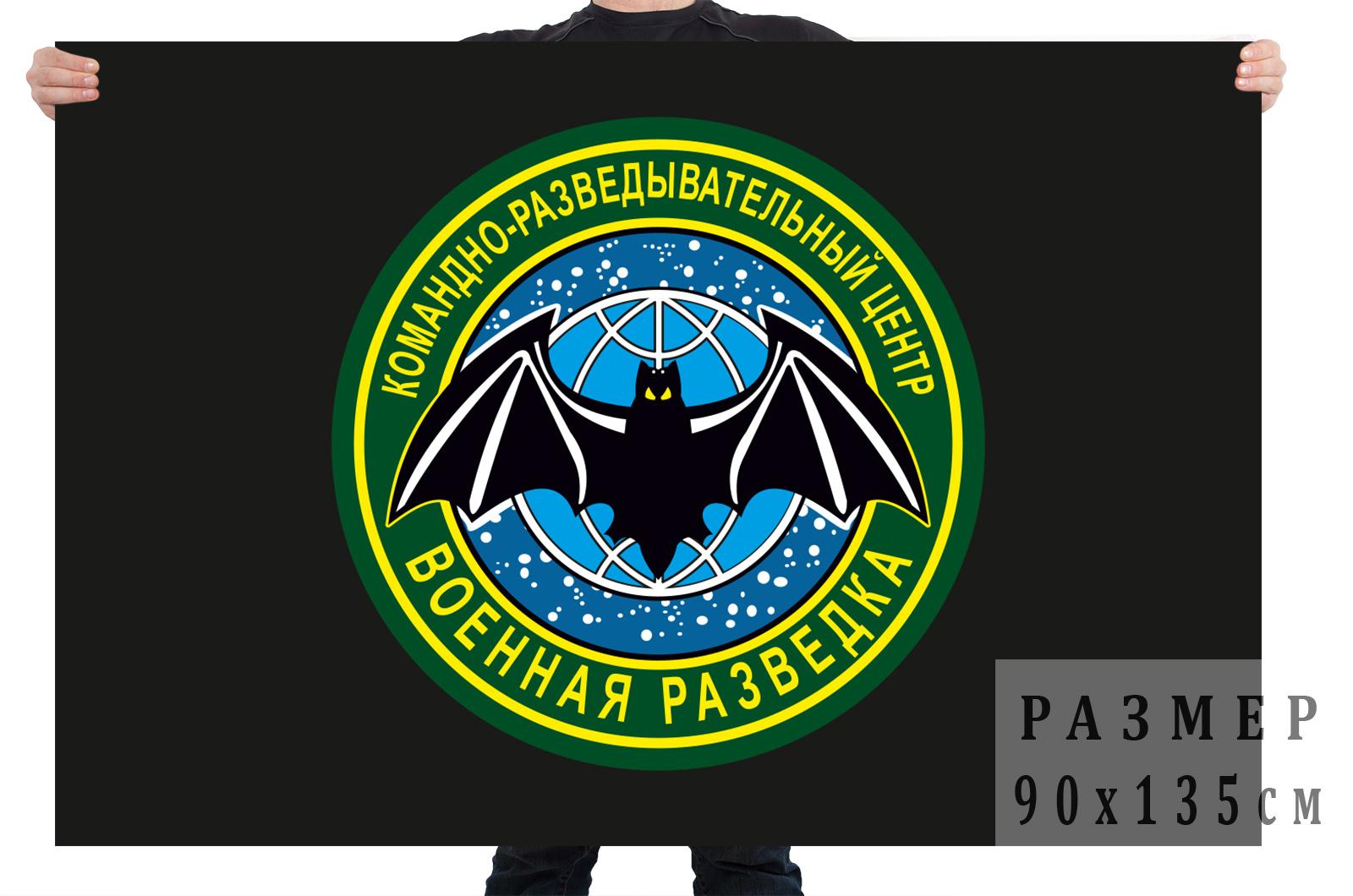 Флаг «Командно-разведывательный центр Военной разведки»