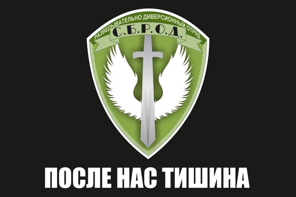 Флаг команды С.Б.Р.О.Д.