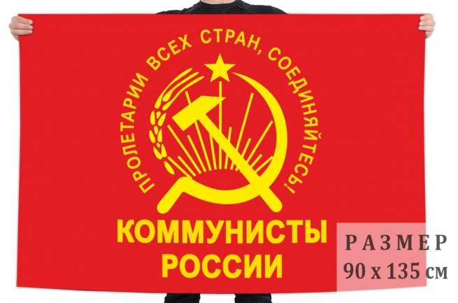 Флаг Коммунистов России
