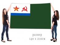 Флаг кораблей Пограничной службы СССР