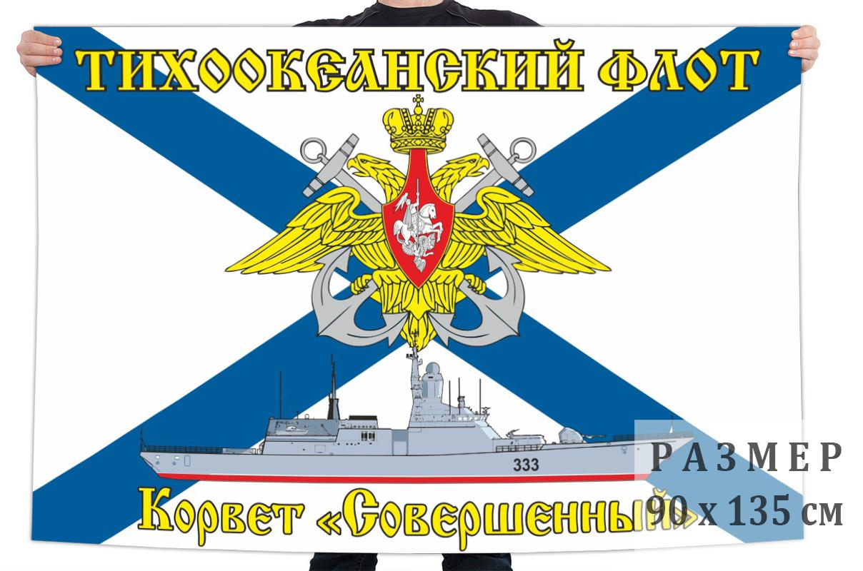 "Флаг корвета ""Совершенный"""