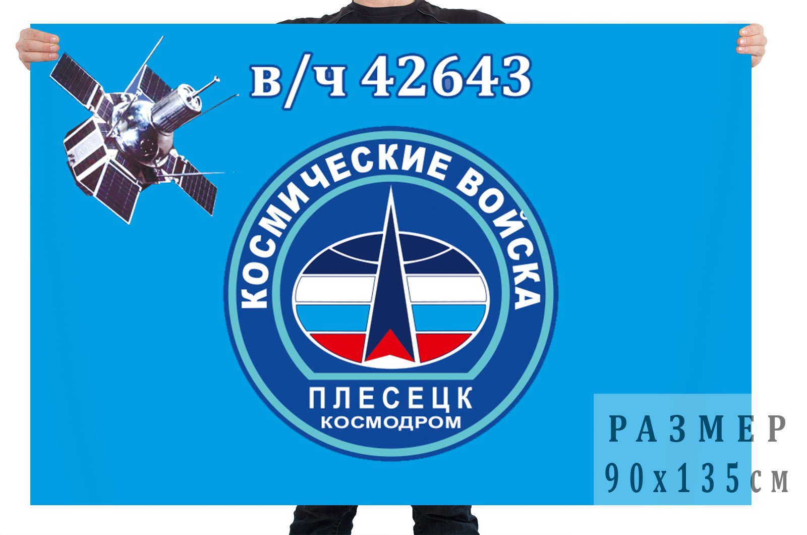 """Флаг космодрома """"Плесецк"""""""