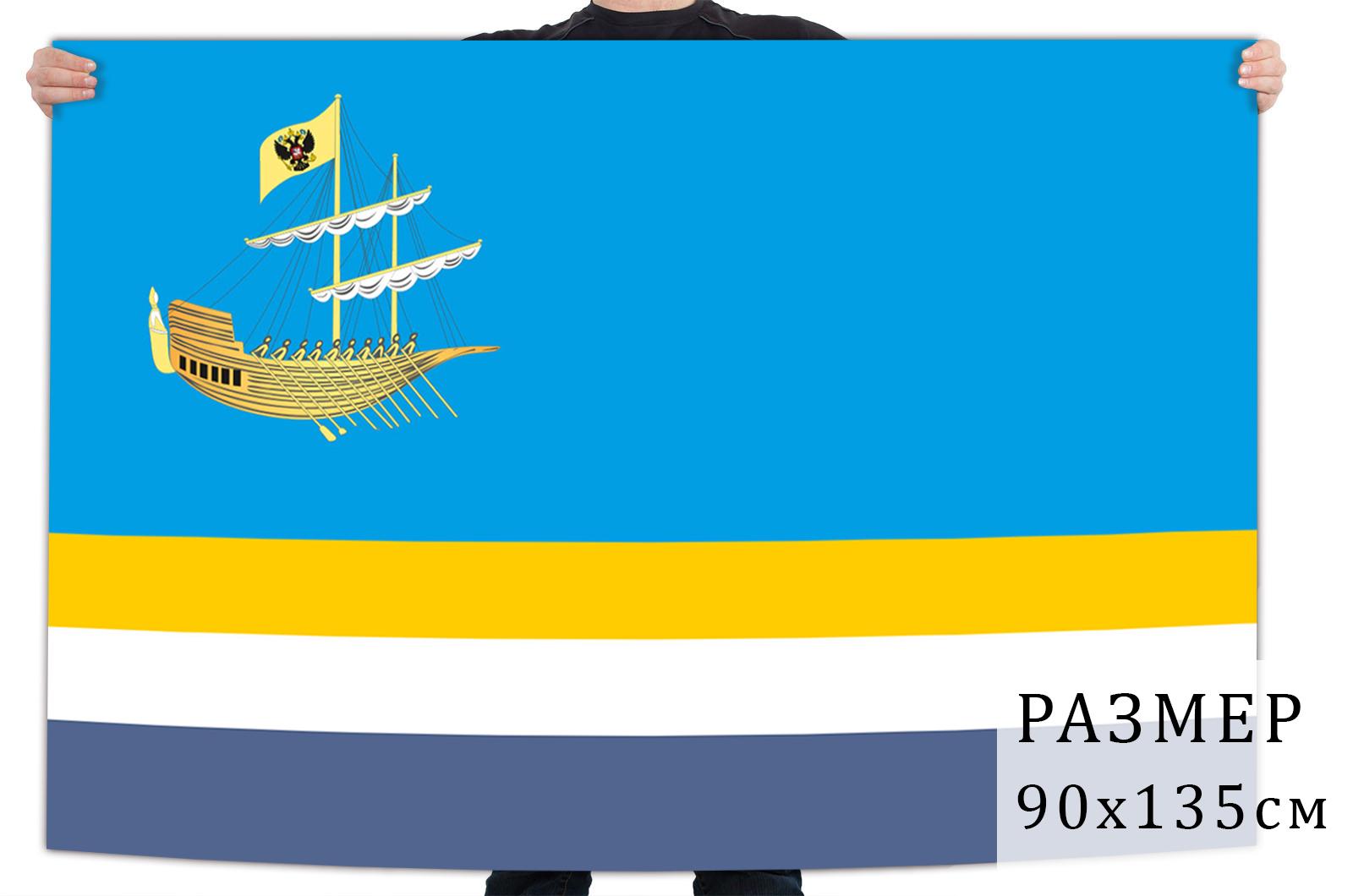 Флаг Костромы для празднования дня города Кострома | Флаги на заказ
