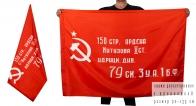 """Флаг """"Копия Знамени Победы"""""""