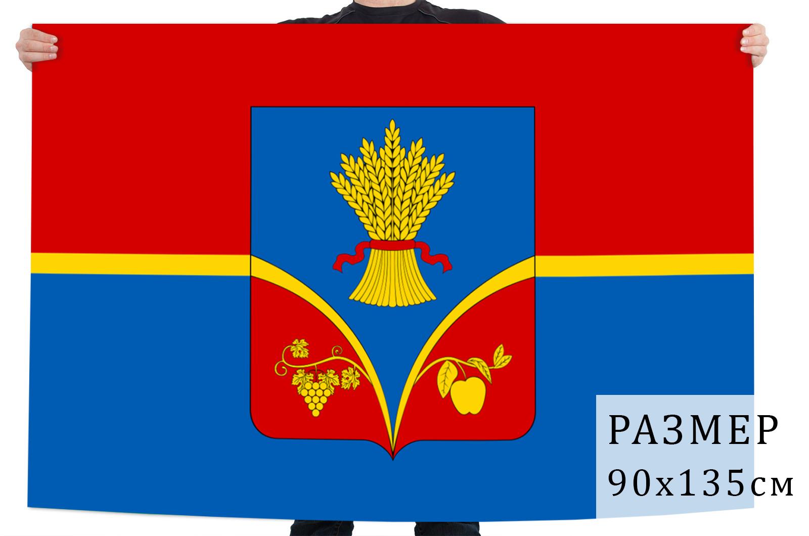 Флаг Красногвардейского района Крыма
