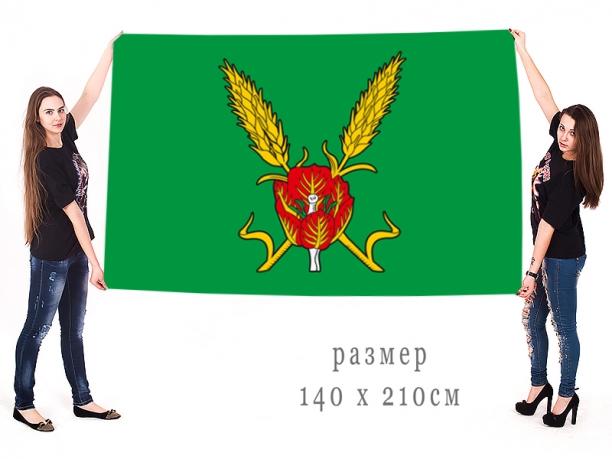 Флаг Краснокутского муниципального района