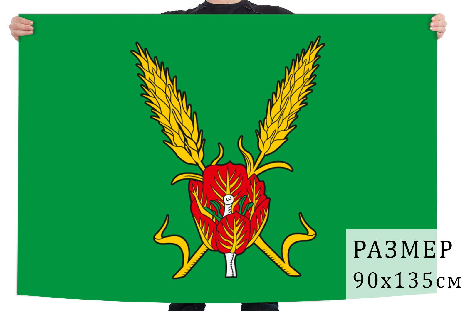 Флаг Краснокутского района