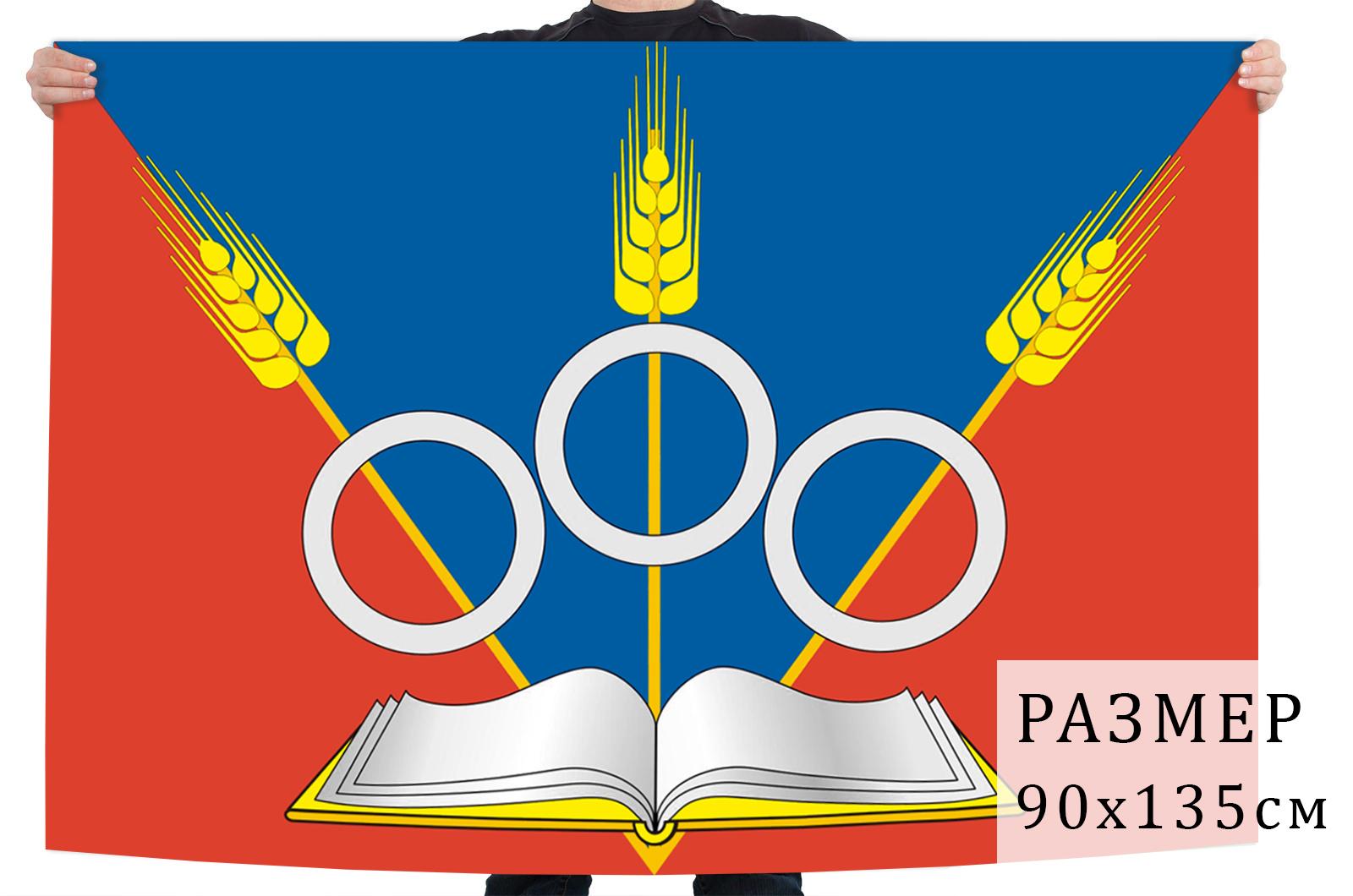Флаг Краснообска
